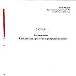 Устав АСУР